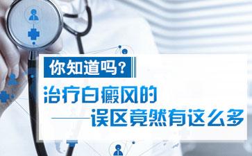 白癜风疾病的症状有哪些呢